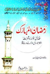 Ramaz ul Mubarak by Hafiz Slah ud Din Yousaf
