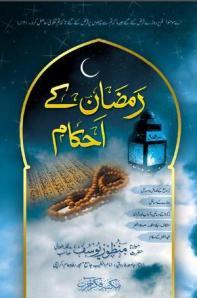 Ramzan Kay Ahkam By Maulana Manzoor Yusuf