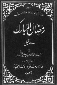 Ramzan Say Qabal By Dr Abdul Hai Siddiqui