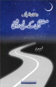Ramzan ul Mubarak Mustaqbil kay liye Roshni  by Khuram Murad