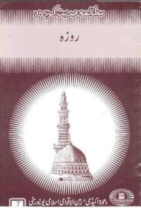 Roza - Dahawa Academy