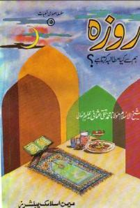 Roza Hum Say Kya Mutalba Karta Hai By Mufti Taqi Usmani