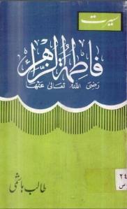 Seerat Fatima Tuz Zahara R.A By Talib Hashmi