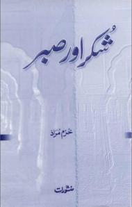 Shukar aur Shukar by Khuram Murad