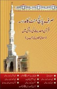Sirf Panch Minute Ka Madrasahah