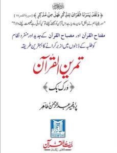 Tamreen Ul Quran