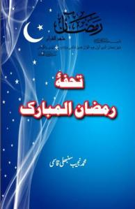 Tohfa e Ramzan ul Mubarak Mohammad Najeeb Sunbhli Qasmi