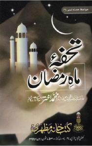 Tohfa Mah e Ramzan by Maulana Shah Hakeem Mohammad Akhtar