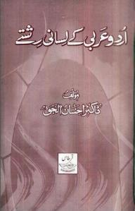 Urdu Arabi Kay Lisani Rishtay By Dr. Ehsan ul Haq