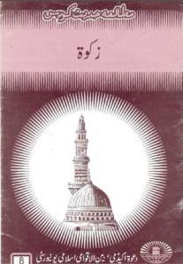 Zakat - Dahawa Academy