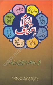 Ahkam e Aitekaaf By Mufti Muhammad Taqi Usmani
