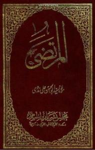 AL MURTAZA R.A by Maulana Syed Abul Hassan ali Nadvi