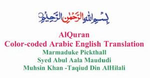Al Quran - Arabic English Translation (Colour Coded) 2