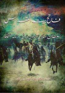 Faateh Bait Ul Maqdas - Sultan Salah ud Din Ayubi R.A