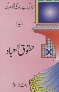 Haqooq ul Ibad by Bint-ul-Islam