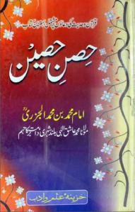 Hisn e Haseen (Quran 0 Hadees ki Duain) By Imam Al-Jazri