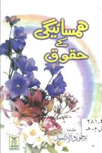 Humsaegi Kay Haqooq