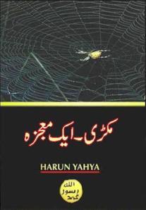 Makri Aik Mojza By Haroon Yahya