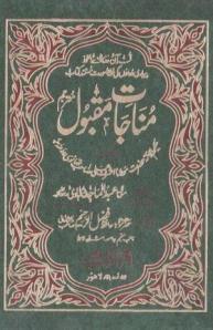 Munajat -e- Maqbool By Shaykh Ashraf Ali Thanvi (r.a)