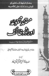Mustanad Majmua -e- Aurad -o- Wazaif