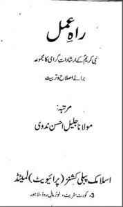 Rahey Amal by Maulana Jaleel Ahsan Nadvi