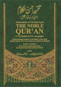 Tafseer Ahsan Al Kalaam (Arabic - Urdu - English)
