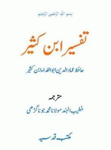 Tafseer Ibne Kaseer Urdu (Unicode) Complete