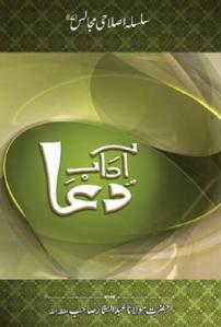 Aadaab e Dua By Maulana Abdus Sattar