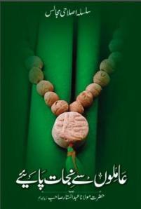Aamilon Say Nijat Paiyay By Maulana Abdus Sattar