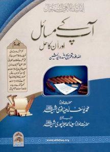 Aap K Masail Aur Un Ka Hull By Maulana Yusuf Ludhyanvi