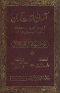 Aasaan Lughat Ul Quran By Maulana Syed Shaeed ud din Banarsi
