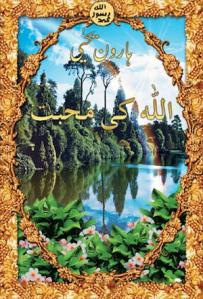 Allah Ki Mohabat By Haroon Yahya