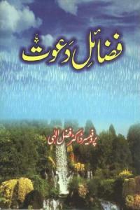 Fazail E Dawat by Professor Dr. Fazal Elahi