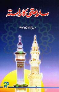 Salamti Ka Rasta by Syed Abul Aala Maududi