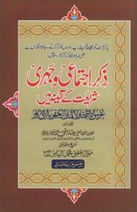 Zikr E Ijtemai Aur Jahri Shariat Kay Aainay Mayn By Mufti Riza-ul-Haq