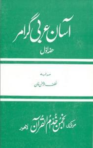 Aasan Arabi Grammer by Lutaf ur Rehman Khan