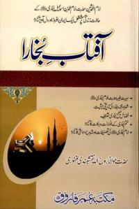 Aftab e Bukhara By Maulana Roohullah Naqshbandi Ghafoori