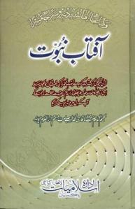 Aftab e Nubuwwat By Maulana Qari Muhammad Tayyab