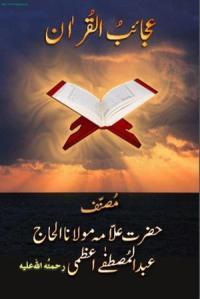 Ajaibul Quran By Maulana Abdul Mustafa Aazmi