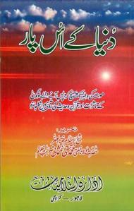 Dunya Kay Uss Paar By Mufti Taqi Usmani