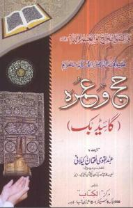 Hajj O Umrah (Guide Book) by Luqman Kailani
