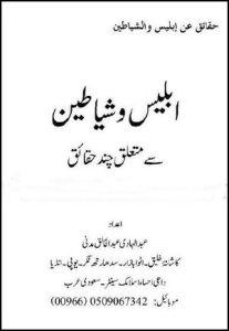 Iblees O Shayateen Say Mutaaliq Chand Haqaieq By Abdul Hadi Abdul Khaliq Madni