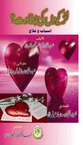 Larkiyon Ki Baghawat Asbaab O Elaaj