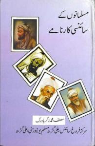 Musalmano k Sciencee karname by Zakaria Virk