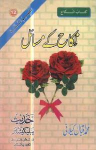 Nikah Kay Masaiel By Mohammad Iqbal Kailani