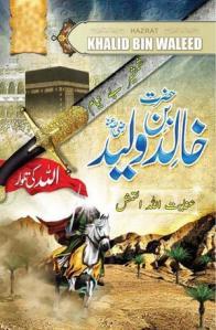 Shamsheer e Beniyam (Hazrat Khalid bin Waleed r.a) By Inayatullah Altamash