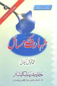 Taharat Kay Masail By Mohammad Iqbal Kailani