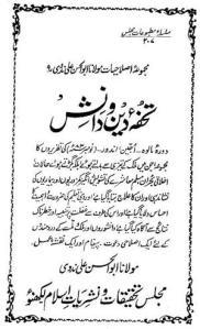 Tohfa e Deen o Danish By Maulana Abul Hassan Ali Nadvi