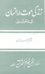 Zindagi Moat aur Insan - Aaina e Qurani main by Dr. Israr Ahmed
