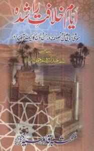 Ayyam E Khilafat E Rashida by Maulana Abdul Rauf Rehmani